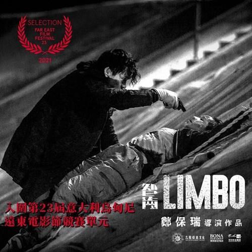 'Limbo' received the Purple Mulberry honour at the Udine Far East Film Festival