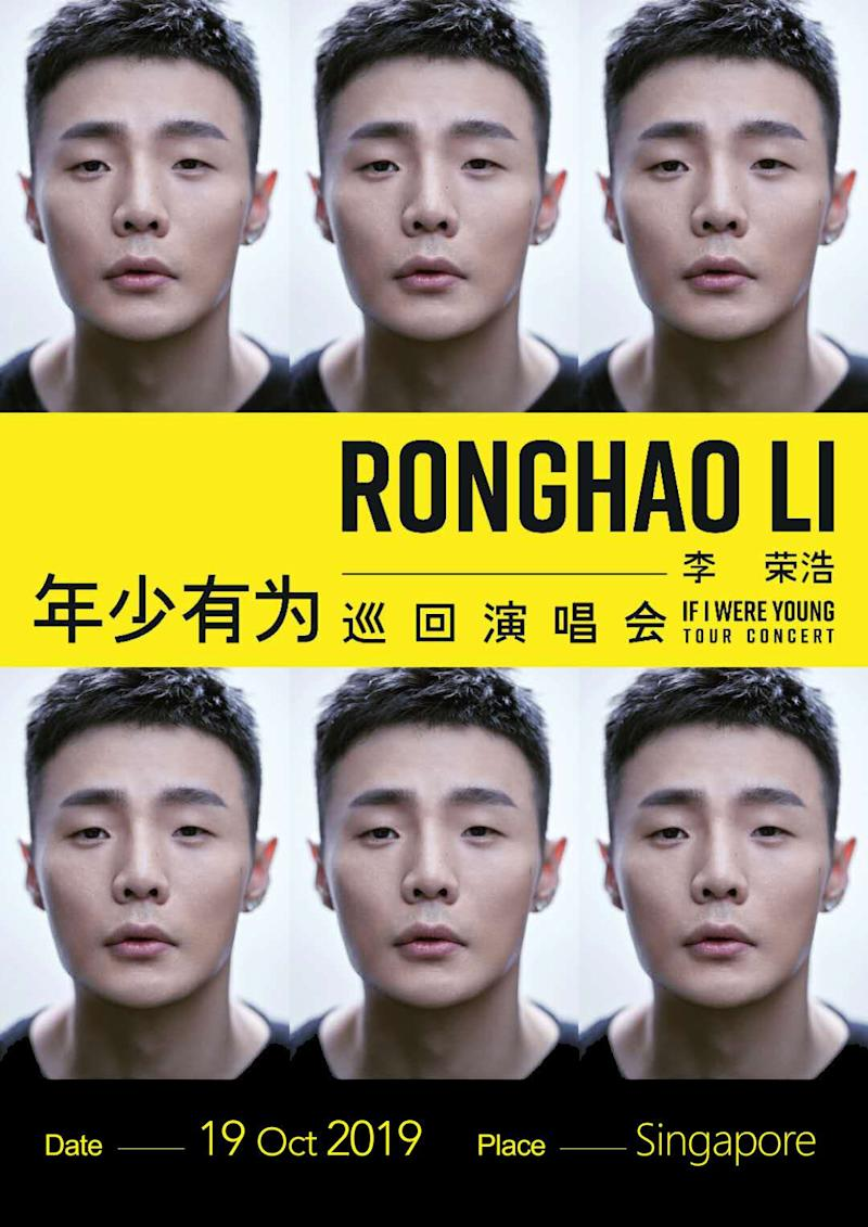 Promotional poster for Li Ronghao's upcoming concert in Singapore as part of his If I Were Young 2019 world tour. (GHY Culture and Media)