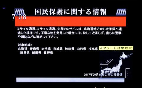 The Japanese government's alert message called J-alert notifying citizens of a ballistic missile launch by North Korea is seen on a television screen in Tokyo - Credit: Reuters