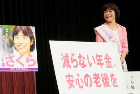 Sakura Uchikoshi, a opposition candidate for Japan's  July 21 upper house election, attends her campaign rally in Mitsuke