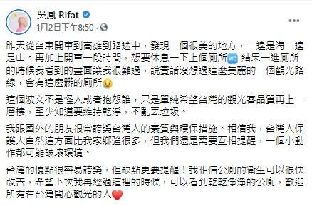 Full text of Rifat's Facebook post. (Screengrab from Rifat/Facebook)