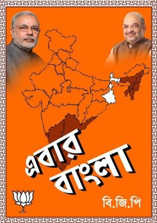 BJP campaign in Bengal