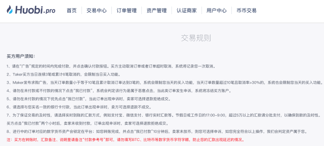 A message to customers on Huobi. The line in red says: Note: buyers should only put the order reference in the note for money transfer. To avoid your transfer from getting delayed, please don't mention BTC, bitcoin or any other characters related to cryptocurrencies.