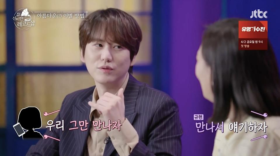 Super Junior's Kyuhyun. (PHOTO: JTBC screenshot)