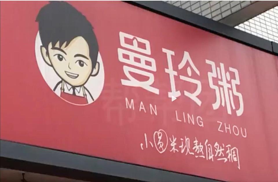 Both companies have issued apologies and removed the offending stores from food delivery apps. Photo: Fujian Television