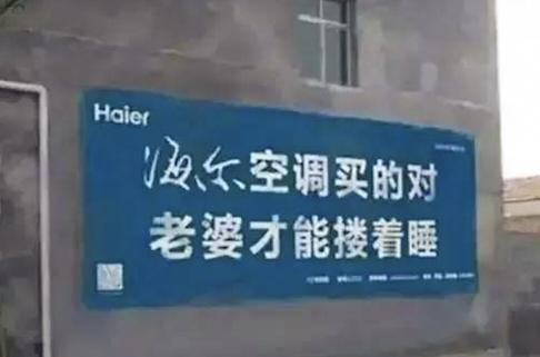 A billboard for a Haier air conditioner at an undisclosed location in China during the 2000s. Photo: sohu.com