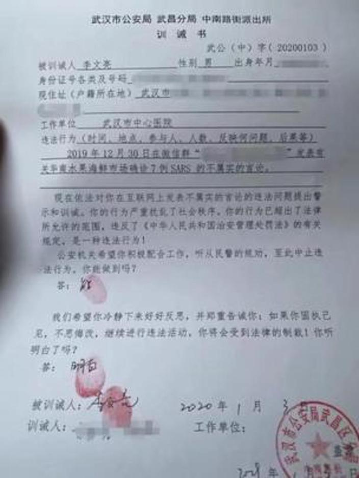 The letter Dr Li Wenliang was told to sign by police (Picture: Weibo)