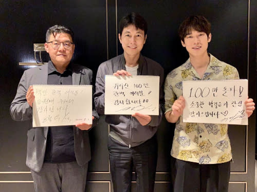 Director Yang Woo-seok and stars Jung Woo-sung and Yoo Yeon-seok thanking fans for the 1 million admissions (Photo source: Lotte Entertainment's Facebook).