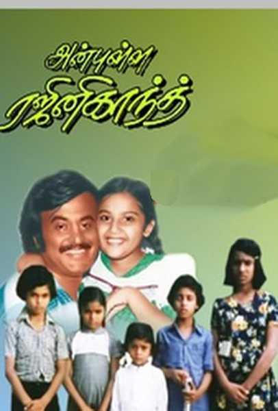 "<p>In 1984, Rajinikanth featured in a movie named Anbulla Rajinikanth in which he played himself. The film is about an orphan girl who is a big fan of Rajini. The girl, aged 7-8, was played by then-child actress Meena. Her calling him 'Rajini Uncle' was one of the highlights of the film. In just under 9 years, in 1993, Meena was paired opposite Rajini as the heroine in Ejamaan. The girl who was calling him 'uncle' was now cavorting around trees and wooing him! According to industry sources, Rajini himself was reluctant to star opposite a girl who had worked with him as a child artiste. But the producer of the film apparently convinced him ""it was just a film role"". Meena and Rajini paired together in films like Muthu and Veera, too. </p>"