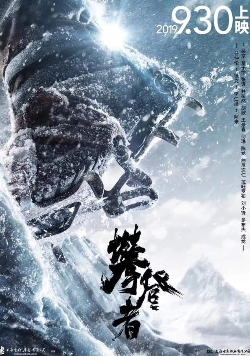 """<p><em>The Climbers</em> follows two generations of Chinese mountaineers, both of whom attempted to summit Everest, one in 1960 and the other in 1975. Their path up the mountain was the dangerous north side.</p><p><a class=""""link rapid-noclick-resp"""" href=""""https://www.amazon.com/Climbers-Wu-Jing/dp/B084GLC59Z/ref=sr_1_1?dchild=1&keywords=The+Climbers+%282019%29&qid=1618411686&s=instant-video&sr=1-1&tag=syn-yahoo-20&ascsubtag=%5Bartid%7C2139.g.36099738%5Bsrc%7Cyahoo-us"""" rel=""""nofollow noopener"""" target=""""_blank"""" data-ylk=""""slk:STREAM IT HERE"""">STREAM IT HERE</a><br></p>"""