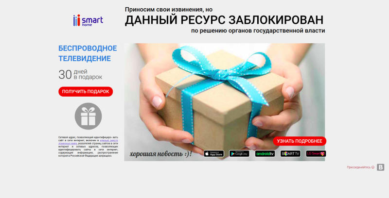 """This screen grab from the website deny.smartpb.net and provided by Censored Planet, a lab at the University of Michigan, shows the website is blocked in Russia. A study by University of Michigan researchers shows Russia is succeeding in imposing a highly effective internet censorship regime across thousands of disparate, privately owned providers in an effort also aimed at making government snooping pervasive. The website address """"deny.smartpb.net"""" translated to English states, """"We apologize, but this resource is blocked by decision of state authorities."""" The provider includes an ad for wireless television and 30-days free as a gift. (Censored Planet via AP)"""
