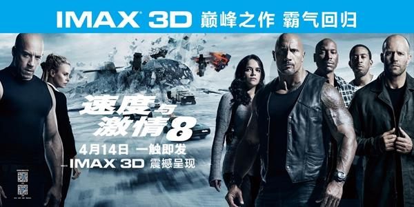 Fast and Furious 8's Chinese theatrical poster - Credit: Universal