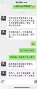 A likely faked Weibo chat