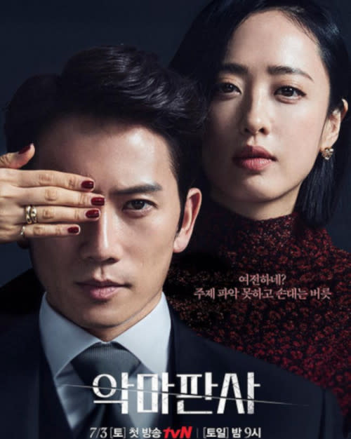 'The Devil Judge' will be aired beginning 3 July