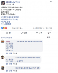 "▲周董貼文被反港警的網友留言洗版。|Hong Kong people swarmed to his post wrote comments to thank him for voicing support for the young reporters detained by HK ""black cops"" in the protest on Mother's Day.(Courtesy of Facebook/Jay Chou official account)"