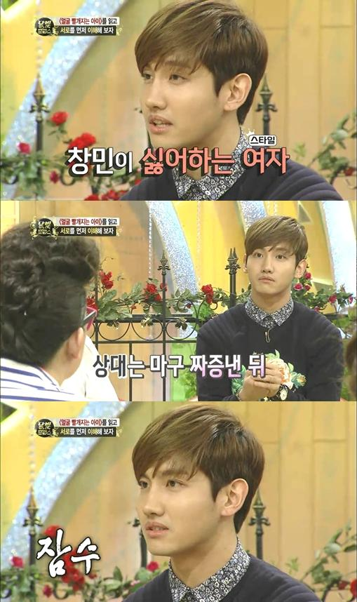 TVXQ′s Max Changmin Hates Girls That Suddenly Won′t Pick Up