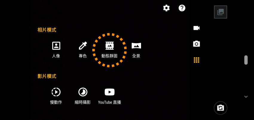 MOTO One 畫面 (ifans 林小旭) (9).png
