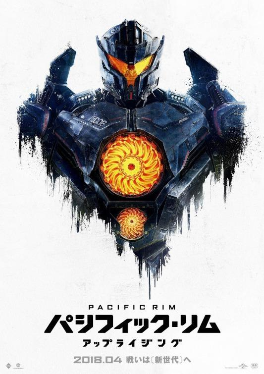 <p>This Japanese poster for the upcoming robots-vs.-monsters sequel depicts a stunning graphical rendering of Gipsy Avenger, one of the lead Jaegers set to take on invading Kaiju in the March 2018 film. </p>