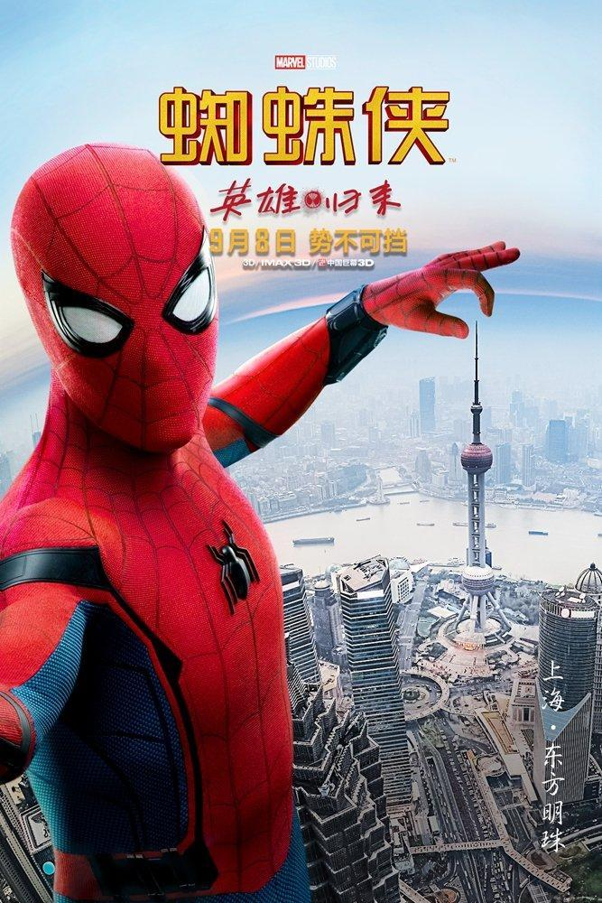 <p>Spidey hangs out by The Bund in Shanghai (credit: Sony/Marvel Studios) </p>