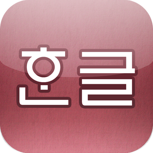 https://play.google.com/store/apps/details?id=com.hyunamy.koreanfayin.android&hl=zh_TW