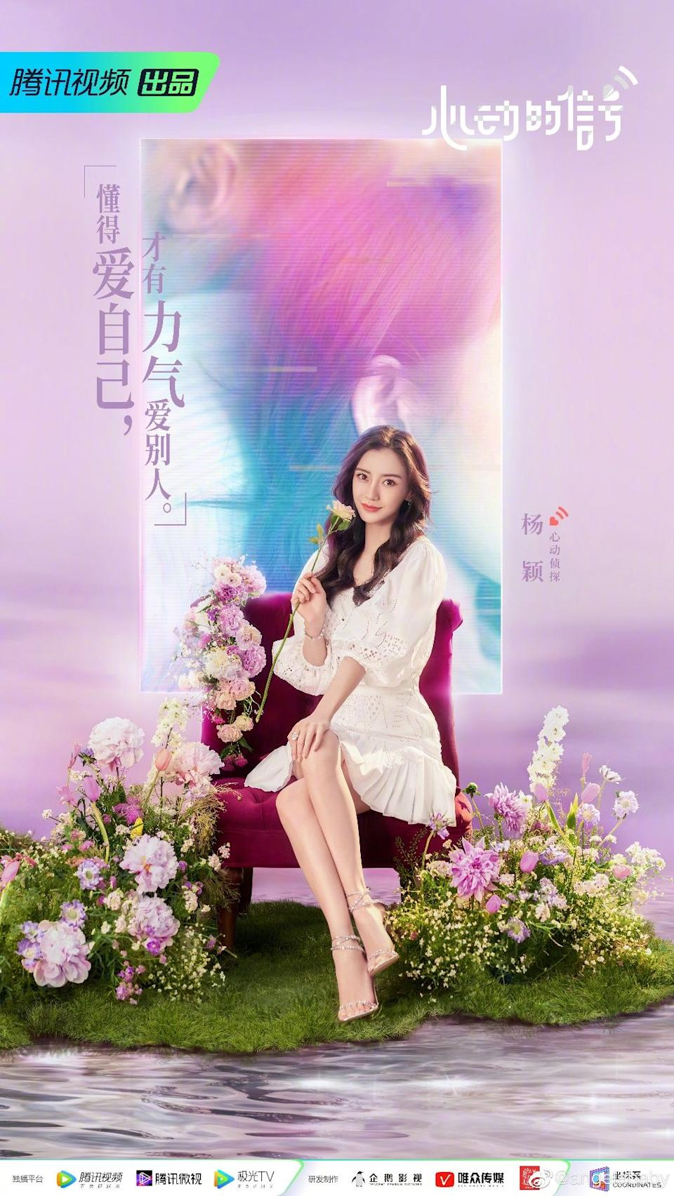 Angelababy's official announcement poster for Signal of Heart 4.