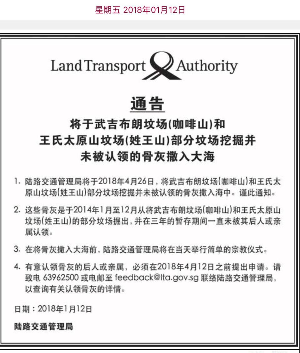 (A notice by the LTA published in Lianhe Zaobao on 12 January, 2018. Source: Raymond Goh/Facebook)