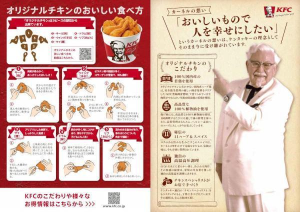 Kfc Japan Teaches Us How To Eat Kentucky Fried Chicken