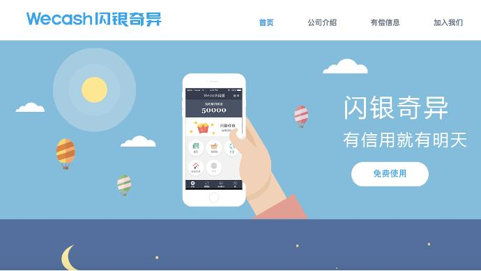 Fintech startup Wecash bags US$80M in Series C financing