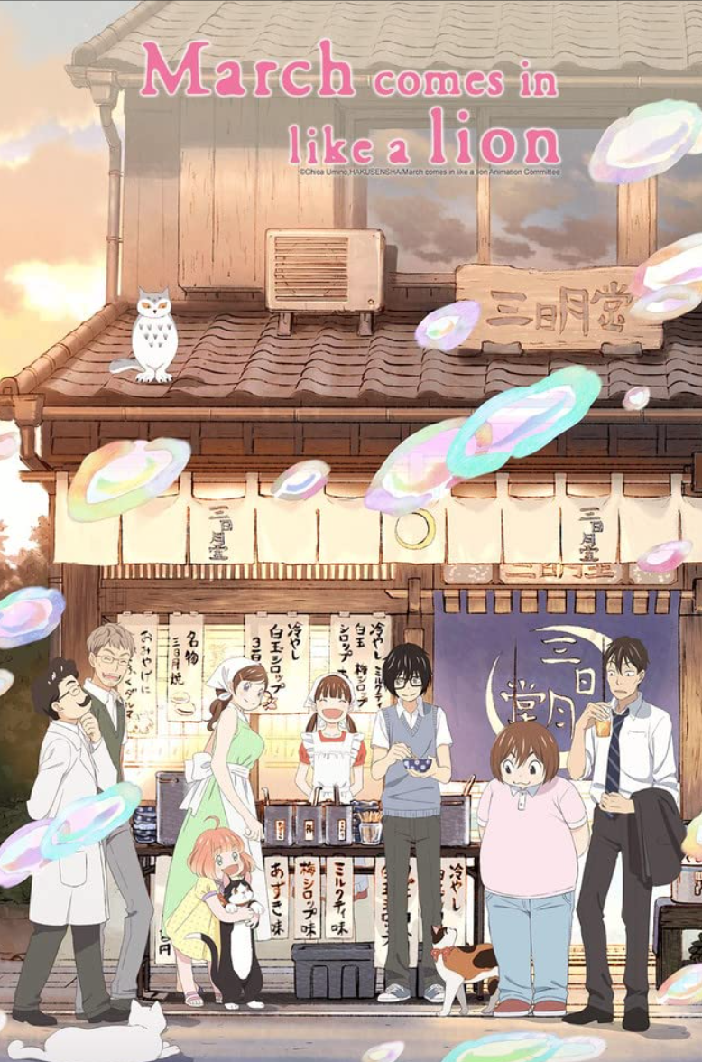 """<p>While many of the anime thus far have been violent, explosive, and other-worldly, the genre is also full of narrative realism—sometimes employed for melodrama, as we'll see below, and sometimes employed for what we might call """"slice of life"""" drama. <em>March Comes in Like a Lion</em> is a great version of the latter.</p>"""