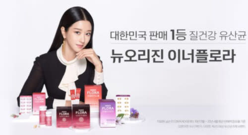 Seo Ye-ji was a model for New Origin's women health supplements
