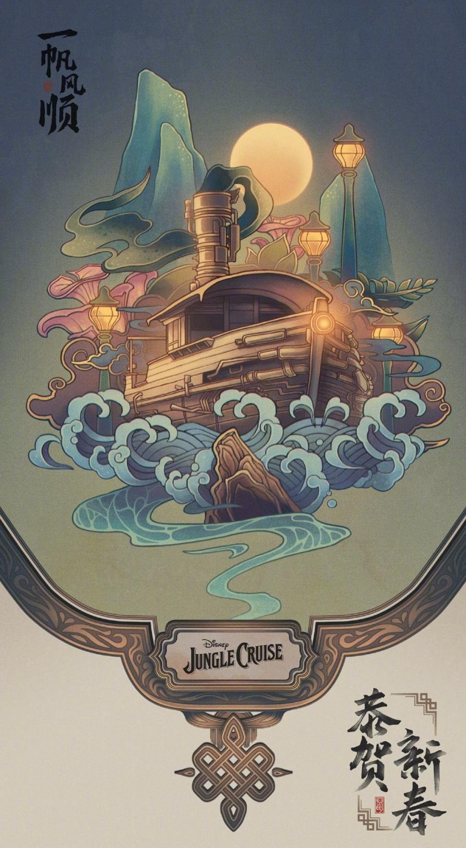 A Chinese New Year-inspired poster for the forthcoming Disney release <i>Jungle Cruise</i> (Disney)