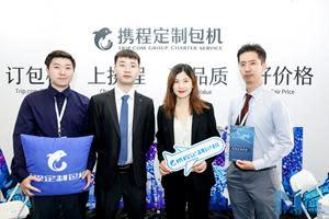 Trip.com Group Representatives launch Trip.com Group's new Charter Service at the 9th Macau Business Aviation Exhibition