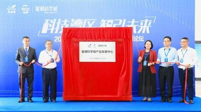 The opening of the Tonghu Science City Industry Development Center