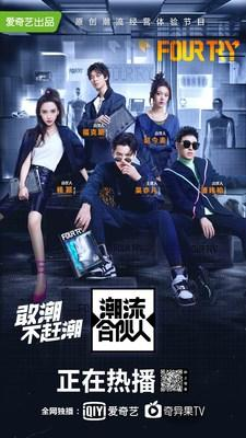 "iQIYI maximizes IP value of original reality show ""FOURTRY"" by optimizing online and offline IP value chain and creating diversified consumption experience"