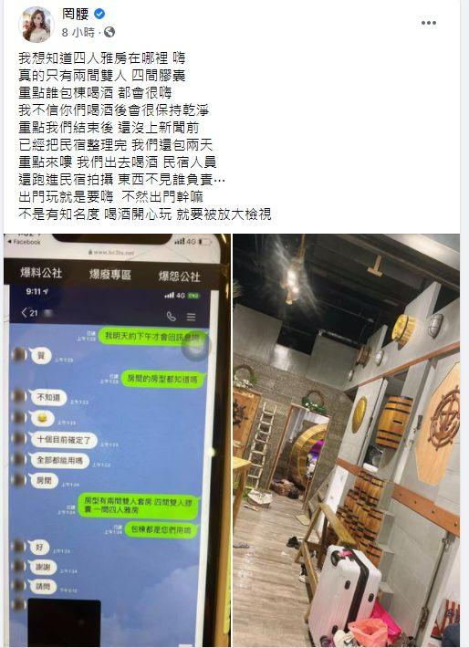Wen-yah also posted her side of the story. (Screengrab from Facebook)