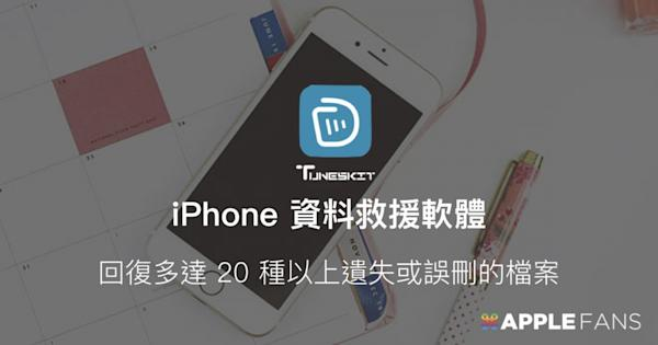 iPhone 資料救援的好幫手-Tuneskit iPhone Data Recovery