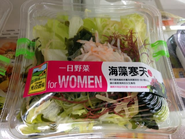 Feminists might baulk at this somewhat sexist labelling, but perhaps this salad contains nutrients specifically beneficial to women.