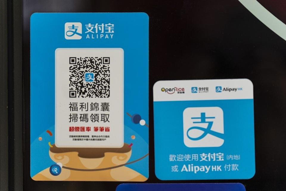 A Quick Response code for Ant Group's digital payment service Alipay. Photo: Bloomberg