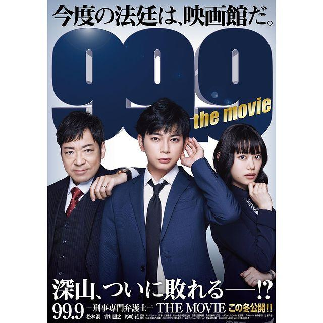 99.9 Criminal Lawyer: The Movie, which stars Arashi's Jun Matsumoto, is scheduled to release in Japan this winter. (Photo: Instagram/999_tbs)