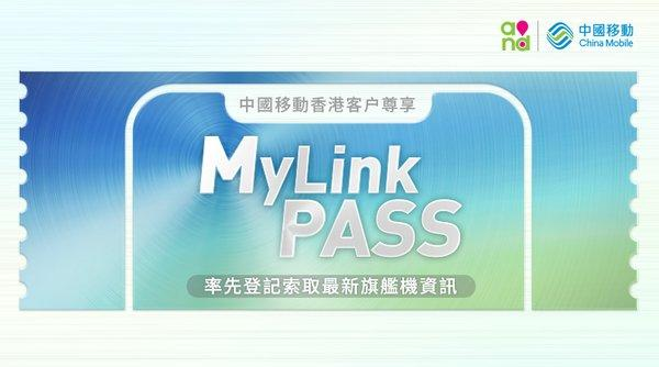China Mobile Hong Kong launches MyLink Pass to provide the latest information on the flagship handset