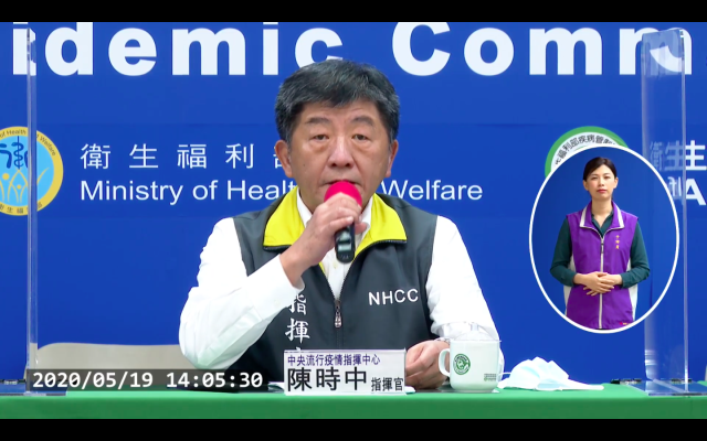 <p>Health minister Chen Shih-chung speaks at a press conference on May 19, 2020. (Photo courtesy of the CECC)</p>