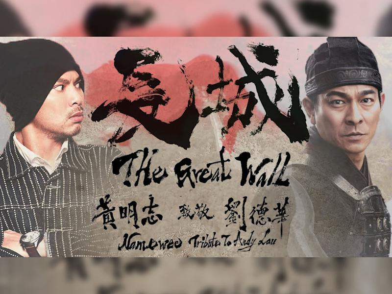 """Namewee calls his latest single """"a tribute to Andy Lau from Endy Lau""""."""