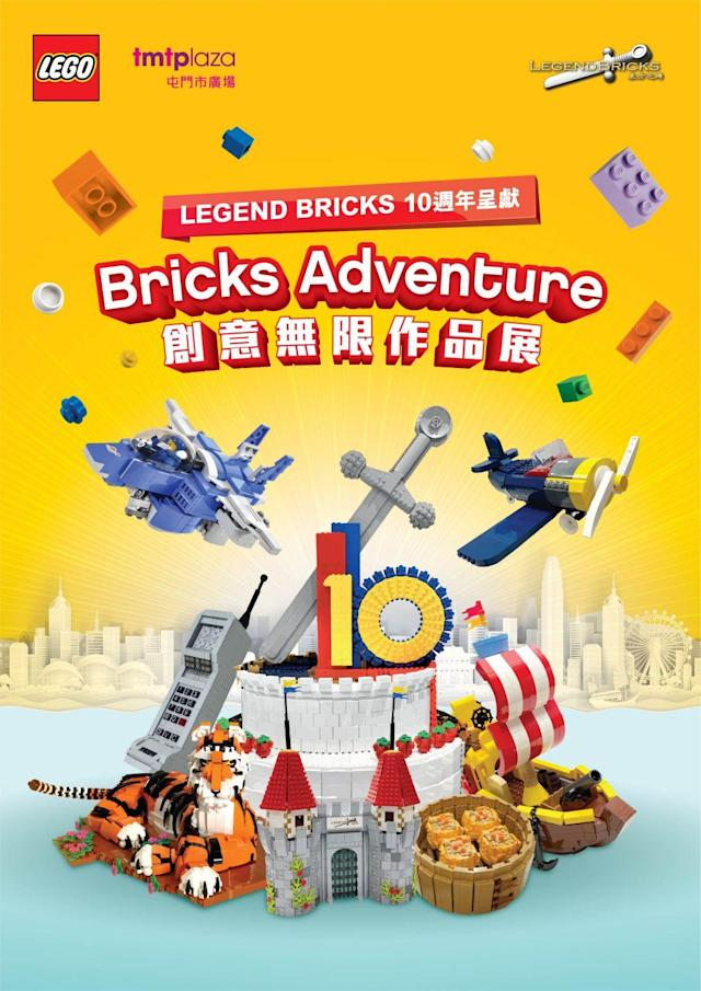 Bricks Adventure創意無限作品展