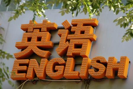 Class dismissed: Surge in arrests of foreign teachers in China