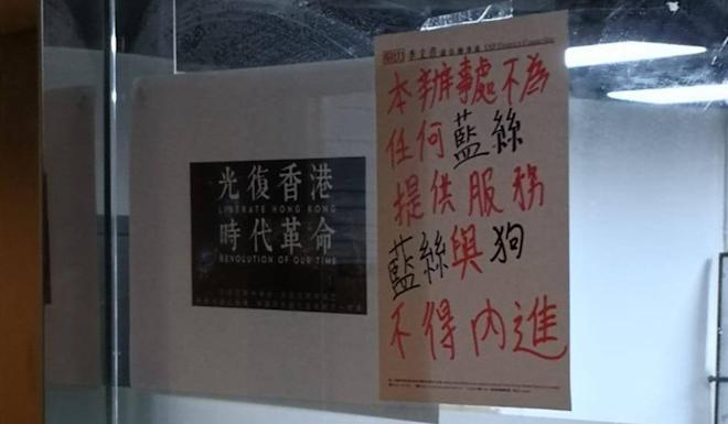 """The derogatory sign saying """"no blue ribbons or dogs allowed"""" posted outside the Sham Shui Po office. Photo: Facebook"""