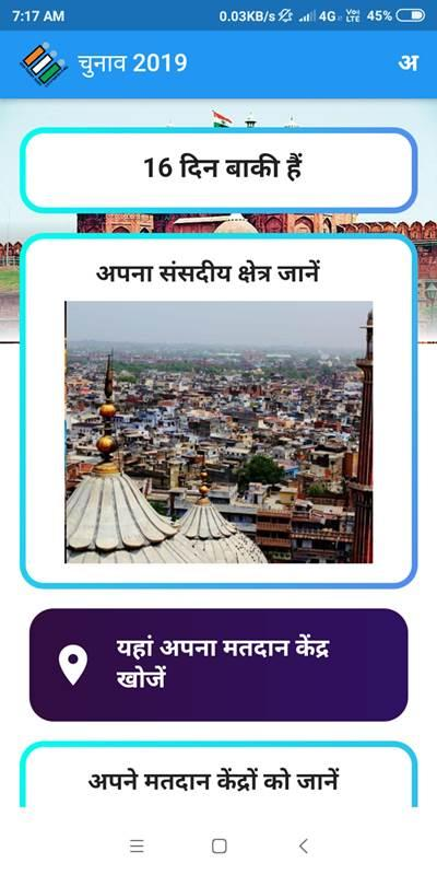 vote chandni chowk app, delhi ceo, delhi ceo ranbir singh, elections 2019, election news, chandni chowk lok sabha seat, lok sabha elections 2019, delhi lok sabha elections
