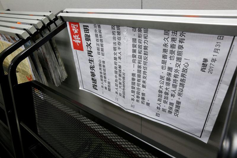A statement of Chinese billionaire Xiao Jianhua is printed on the front page of local newspaper Ming Pao in Hong Kong