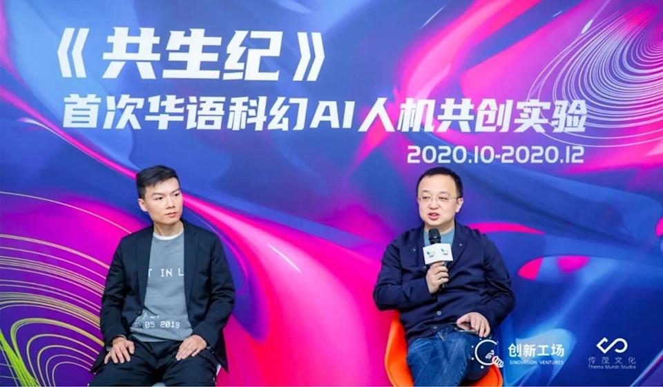 Stanley Chen and Wang Yonggang, CTO of Sinovation Ventures and dean of the AI Institute, at the Co-Creation project launch. Photo: DeeCamp via WeChat