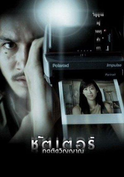 <p><em>Shutter</em> is one of Thailand's best known horror flicks and utilizes a classic horror trope<em>—</em>faces showing up in polaroids<em>—</em>to chilling effect. </p>