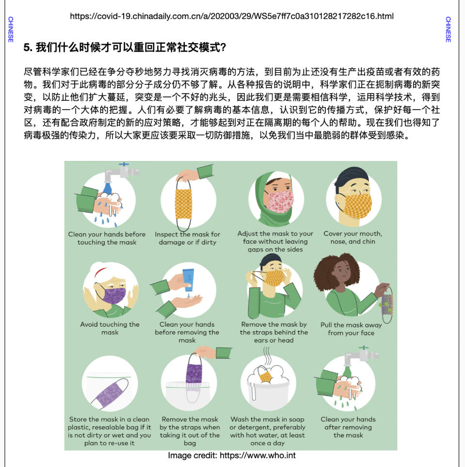 This illustration provided by LaGuardia Community College shows an online brochure on COVID-19 produced by students at the college, which has been translated into Chinese and several other languages. The multilingual project was spearheaded by professor Lucia Fuentes, who guided her honors biology students in researching, preparing and publishing information on the coronavirus and the vaccines developed to counter it. (LaGuardia Community College via AP)